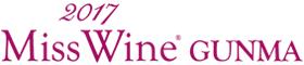 ミス・ワイン群馬公式サイト