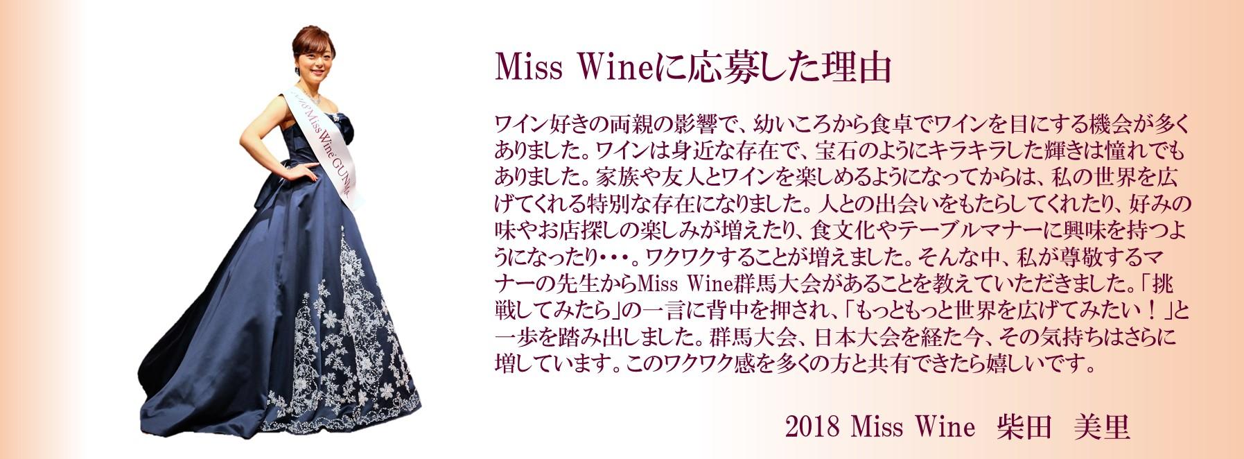 ミス・ワインとは