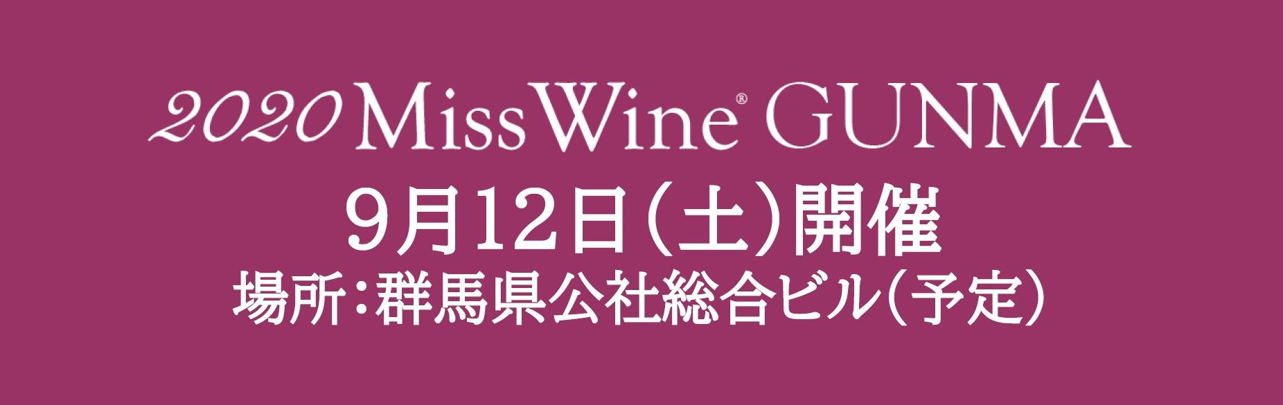 ミス・ワイン群馬大会開催決定